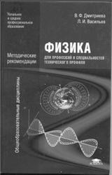 Физика для профессий и специальностей технического профиля, Методические рекомендации, Дмитриева В.Ф., Васильев Л.И., 2010