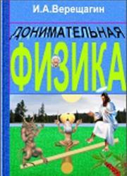 Донимательная физика, Верещагин И.А., 2015