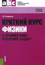 Краткий курс физики с примерами решения задач, Трофимова Т.И., 2015