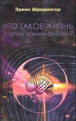 Что такое жизнь с точки зрения физики, Малиновского А.А., 2009