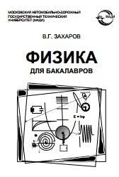Физика для бакалавров, учебное пособие, Захаров В.Г., 2015