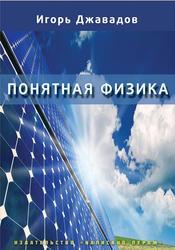 Понятная физика, Джавадов И., 2014