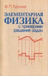 Решения задачи по физика учебник козел задачи по физике с решениями