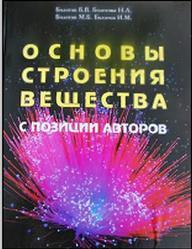 Основы строения вещества с позиции авторов, Болотов Б.В., Болотова Н.А., Болотов М.Б., Болотов И.М., 2009