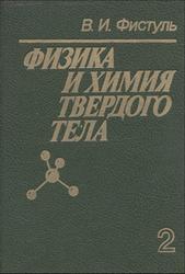 Физика равно пестициды твердого тела, Том 0, Фистуль В., 0995