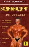 Бодибилдинг для начинающих - Хейденштам О. - 2000