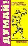 Думай - Бодибилдинг без стероидов - Стюарт МакРоберт - 1997