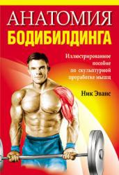 Анатомия бодибилдинга - Ник Эванс