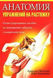 Анатомия упражнений на растяжку - Нельсон А., Кокконен Ю.