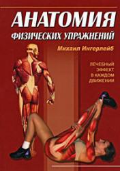 Анатомия физических упражнений - Ингерлейб М.Б.