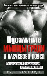 Идеальные мышцы груди и плечевого пояса - Брунгардт К.