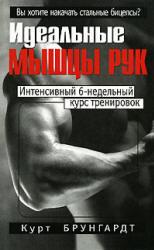 Идеальные мышцы рук - Брунгардт К.