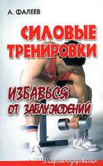 Силовые тренировки - Избавься от заблуждений - Фалеев А.В.