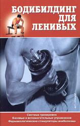 Бодибилдинг для ленивых - Борькин Д.А.