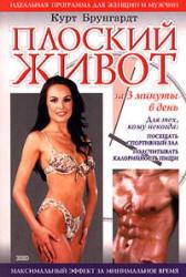 Плоский живот за 3 минуты в день, Брунгардт К., 2005