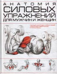 Анатомия силовых упражнений для мужчин и женщин, 2009