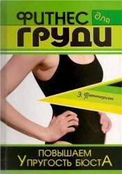Фитнес для груди, Повышаем упругость бюста, Паттерсон Э., 2007