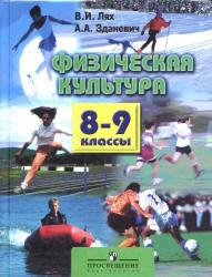 Физическая культура, 8-9 класс, Лях В.И., Зданевич А.А., 2012