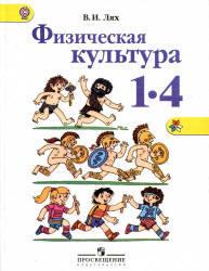 Физическая культура, 1-4 класс, Лях В.И., 2013