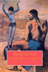 Физическая культура студента, Ильинич В.И., 2000