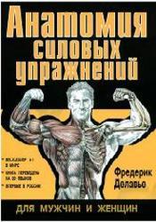 Анатомия силовых упражнений для мужчин и женщин, Делавье Ф., 2006