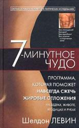7 минутное чудо, Левин Ш., 2003
