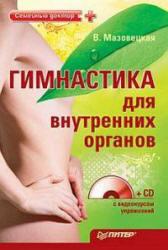 Гимнастика для внутренних органов, Мазовецкая В.В., 2010
