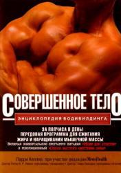 Совершенное тело, Энциклопедия Бодиболдинга, Келлер Л., 2009