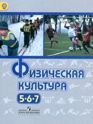 Физкультура, 5-7 класс, Виленский М.Я., Торочкова Т.Ю., Туревский И.М., 2013