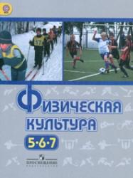 Физическая культура, 5-7 класс, Виленский М.Я., Туревский И.М., 2009