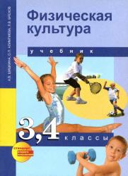 Физическая культура, 3-4 класс, Шишкина А.В., Алимпиева О.П., Бисеров В.В., 2013