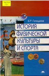 История физической культуры и спорта, Голощапов Б.Р., 2001