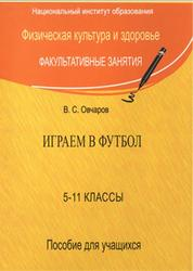 Играем в футбол, 5-11 класс, Овчаров В.С., 2010