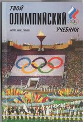 Твой олимпийский учебник, Родиченко В.С., 2010