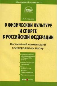 О физической культуре и спорте в Российской Федерации, постатейный комментарий к Федеральному закону, Борисов А.Н., 2007