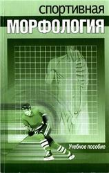 Спортивная морфология, Алексанянц Г.Д., Абушкевич В.В., Тлехас Д.Б., Филенко А.М., Ананьев И.Н., Гричанова Г.Т., 2005