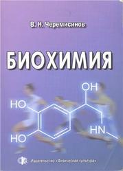 Биохимия, Черемисинов В.Н., 2009