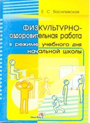 Физкультурно-оздоровительная работа в режиме учебного дня начальной школы, Василевская Е.С., 2007