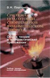 Система подготовки спортсменов в олимпийском спорте, Общая теория и ее практические приложения, Платонов В.Н., 2004