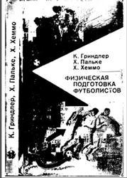 Физическая подготовка футболистов, Гриндлер К., Пальке X., Хеммо Х., 1976