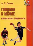 Гандбол в школе, азбука юного гандболиста, Гречин А.Л., 2008