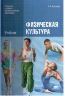Физическая культура, Бишаева А.А., 2012