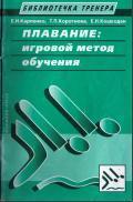 Плавание, игровой метод обучения, Карпенко Е.Н., Короткова Т.П., Кошкодан Е.Н., 2006