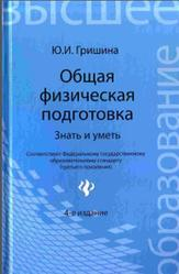Общая физическая подготовка, Знать и уметь, Гришина Ю.И., 2014