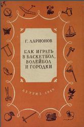 Как играть в баскетбол, волейбол и городки, Ларионов Г., 1949