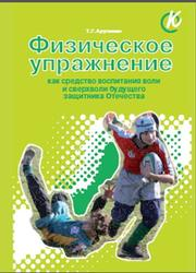 Физическое упражнение как средство воспитания воли и сверхволи будущего защитника Отечества, Арутюнян Т.Г., 2011
