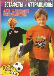 Подвижные игры, эстафеты и аттракционы для младших школьников, Фатеева Л.П., 2007