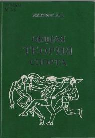 Общая теория спорта, учебная книга для завершающих уровней высшего физкультурного образования, Матвеев Л.П., 1997