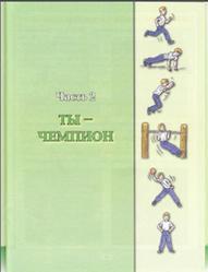 Физкультура, 2 класс, Ты-чемпион, Часть 2, Егоров Б.Б., Пересадина Ю.Е.
