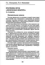 Программа курса физическая культура, 1-4 класс, Лисицкая Т.С., Новикова Л.А.